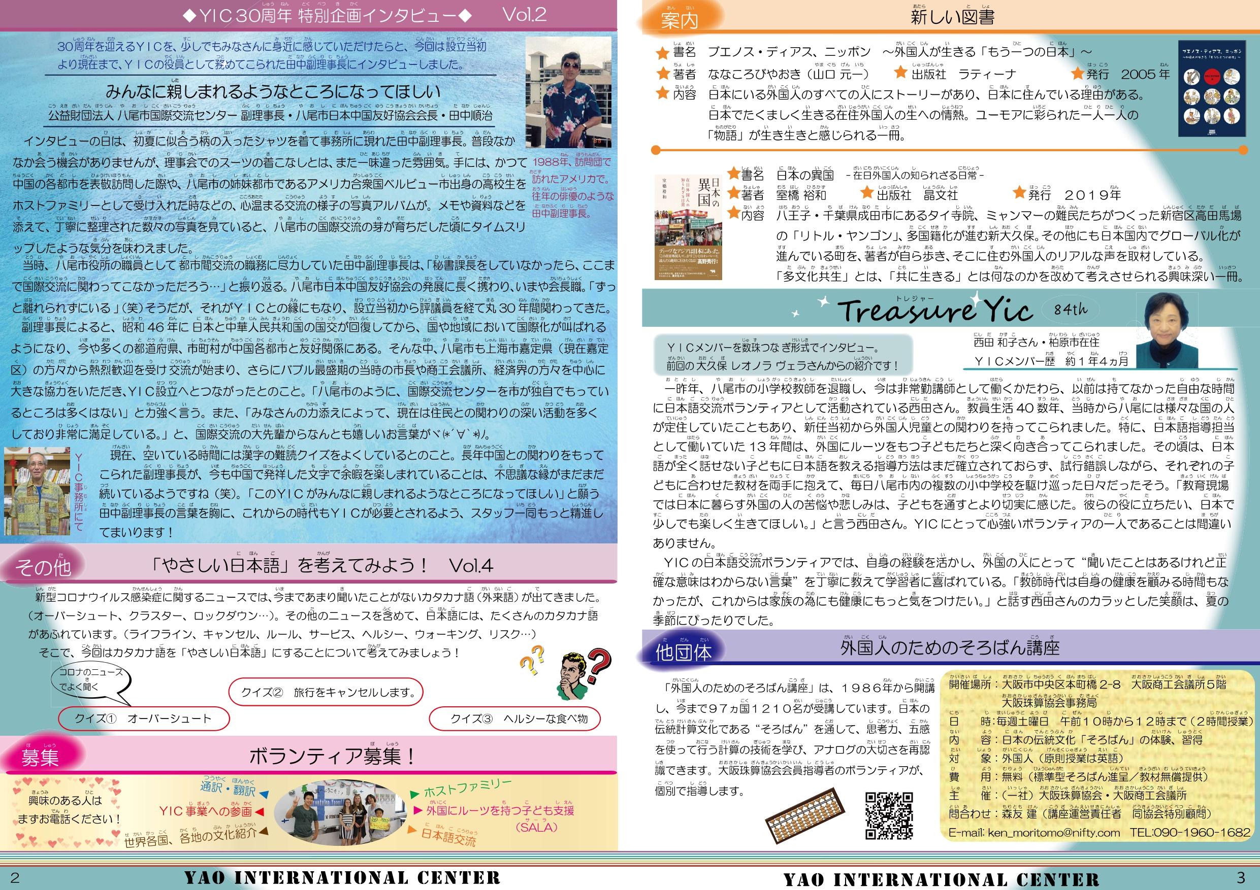 最新号2ページ目